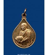เหรียญสมเด็จพระอริยวงศาคตญาณ สมเด็จพระสังฆราช (อัมพร อมฺพโร)