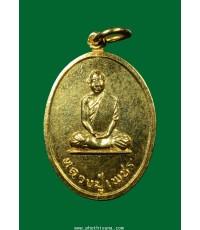 เหรียญหลวงปู่เพชร  รุ่นแรก
