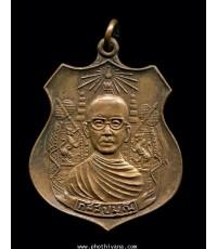 เหรียญหลวงพ่อกัสสปมุนี รุ่นแรกรุ่นเดียว