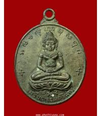เหรียญจอมสุรินทร์ หลวงปู่ดูลย์ ปลุกเสก