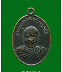 เหรียญหลวงปู่จันทร์ เขมปัตโต รุ่นแรก