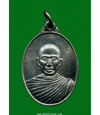 เหรียญหลวงพ่อสนธิ์ อนาลโย รุ่นแรก วัดพุทธบูชา