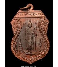 เหรียญ หลวงปู่ศุข รุ่น หลักเมืองชัยนาท ปี2521