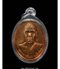 เหรียญหลวงปู่เจี๊ยะ รุ่นแรก