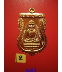 เหรียญทองคำ(2) หัวโต มงคล5 ปี2541(ที่1พันธ์ทิพย์)