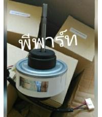 มอเตอร์คอล์ยเย็น ซัมซุง Samsung