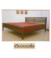 เตียง ออสโล 6 ฟุต