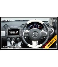 จอทีวีตรงรุ่น Mazda2 พร้อม GPS นำทาง