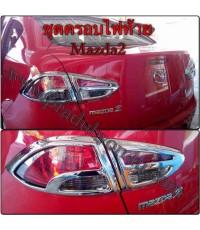 ชุดแต่งไฟท้าย ครอบไฟท้าย Mazda2