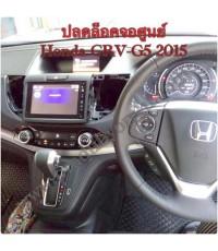 Honda CRV G5 2015 ปลดล็อคเครื่องเสียงของศูนย์ฮอนด้า