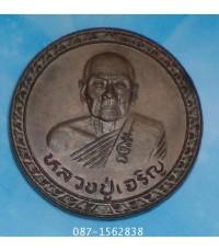 เหรียญหลวงปู่เจริญ วัดธัญวารี รุ่นบุญบารมีชนะศึก อ.ดอนเจดีย์ สุพรรณบุรี