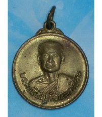 เหรียญพระครูพิพิธพัฒนากร(เชื่อม) วัดไผ่ขวาง ปี2520 อ.เมือง สุพรรณบุรี