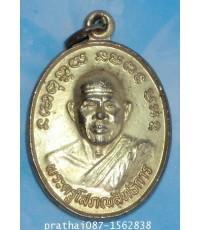 เหรียญพระครูโสภณสิทธิการ หลวงพ่อวสันต์ อนปัตโต วัดพยัคฆาราม วัดเสือ อ.ศรีประจันต์ สุพรรณบุรี