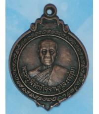 เหรียญพระครูพิพิธกิจจานุกูล วัดสระกระโจม สุพรรณบุรี