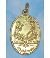 เหรียญกวักเงิน โกยทอง พระครูสุวรรณธรรมรัตน์ วัดสระด่าน ต.หนองสาหร่าย อ.ดอน เจดีย์ จ.สุพรรณบุรี