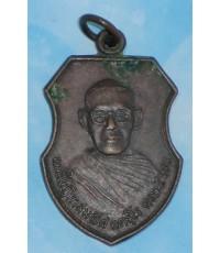 เหรียญพระใบฎีกาสมพิศ กตธุโร ครบ 5 รอบ สุพรรณบุรี