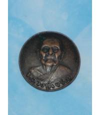 เหรียญหลวงพ่อเจริญ วัดธัญญวารี สุพรรณบุรี