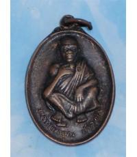 เหรียญหลวงพ่อคูณ ปริสุทโธ เหรียญไข่รุ่นที่ระลึกวันเกิด อายุ71ปี ปี2536 ตอกโค๊ด วัดบ้านไร่ นครราชสีมา