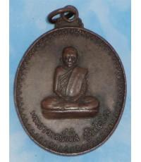 เหรียญพระอาจารย์มั่น ภูริทัตโต วัดป่าอุดมสมพร ปี2514 จ.สกลนคร
