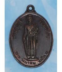 เหรียญท้าวสุรนารี วีรสตรีไทย รุ่นมหาราช สมเด็จพระญาณสังวร ปี2532 นครราชสีมา