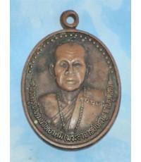 เหรียญรูปไข่พระครูพิพัฒน์วิทยาคม (เจริญ ฐานยุตฺโต) วัดโนนสว่าง รุ่นฉลองฉัตรทองคำปี2545 อุดรธานี