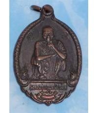 เหรียญหลวงพ่อคูนรุ่นครบรอบ72 นครราชสีมา