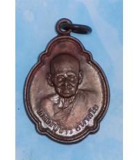 เหรียญหลวงปู่ขาว อนาลโย พระราชทานในงานผ้าป่า วัดตะเคียนทอง อ.ปากพลี จ.นครนายก ๒๕๒๓