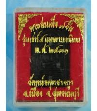 พระสมเด็จ7ชั้น รุ่นเสาร์5 เมตตามหานิยม 2531 วัดหน่อพุทธางกูร อ.เมือง สุพรรณบุรี