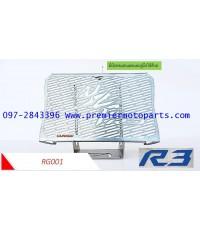 การ์ดหม้อน้ำ GUARDO Radiator Guards RG001 R3