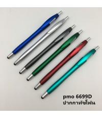 PM6699D ปากกาลูกลื่น มาพร้อมกับเฉดสี  6 แบบ 6 สไตส์ เงางาม  ดีไซน์หรู  ราคาส่ง พร้อมสกรีนโลโก้