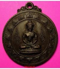 เหรียญเลื่อนสมณศักดิ์ หลวงพ่อเล็ก ปี2516 วัดสันติคิรีศรีบรมธาตุ ( วัดเขาดิน ) จ.กาญจนบุรี ตอกโค้ด สว