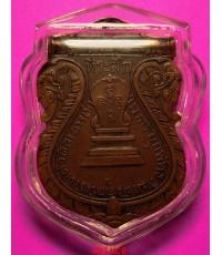 เหรียญเสมาวัดทุ่งลาดหญ้าปี๒๔๗๙ หลวงพ่อเปลี่ยน วัดใต้ปลุกเสก หายากมากๆ สภาพสวยมากๆ
