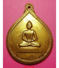 เหรียญสมเด็จย่า ปี 2515 ที่ระลึก 6 รอบ 23 ตุลาคม พ.ศ. 2515 สภาพสวยมากๆ กะไหล่ทองเดิม ๆ