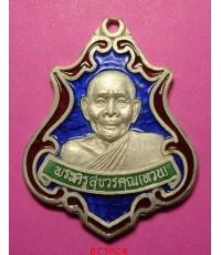 เหรียญหนุมานเชิญธง หลวงพ่อทวน วัดหนองพังตรุ จ.กาญจนบุรี ปี39 เนื้อเงินลงยา หายาก สภาพสวยมากๆ