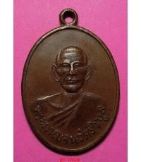 เหรียญหลวงพ่อสอน วัดทุ่งลาดหญ้า จ.กาญจนบุรี รุ่นแรก ปี 2502 หายากมากๆ สภาพสวยมากๆ