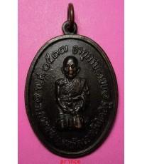 เหรียญคุกเข่า หลวงพ่อแดง วัดเขาบันไดอิฐ จ.เพชรบุรี ปี 2517 สภาพสวยมาก