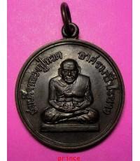 เหรียญสมเด็จหลวงปู่ทวด อาศรมชีปะขาว หลวงพ่อเล็ก วัดสันติคีรีศรีบรมธาตุ(วัดเขาดิน) จ.กาญจนบุรี ปี 12