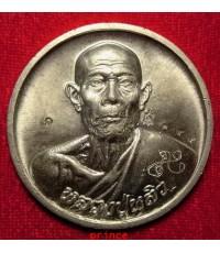 เหรียญบาตรน้ำมนต์ หลวงปู่หลิว ปณฺณโก วัดไร่แตงทอง จ.นครปฐม รุ่นเสาร์ 5 ตอกโค้ด ปี 2540 เนื้อดีบุก