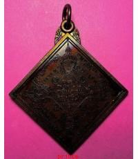 เหรียญพรหมสี่หน้า หลวงพ่ออุตตมะ วัดวังก์วิเวการาม อ.สังขละบุรี จ.กาญจนบุรี หายาก ผิวเดิมๆ สภาพสวยมาก