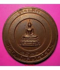 เหรียญที่ระลึกวัดญาณสังวราราม สมเด็จพระญาณสังวร ปี๒๕๒๓ เหรียญกลมขนาดใหญ่ สภาพสวยน่าสะสมมากๆ