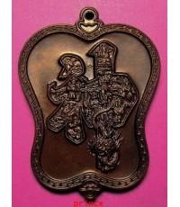 เหรียญพัดจีน(โป้ยเซียน) พระอาจารย์อิฏฐ์ วัดจุฬามณี จ.สุมทรสงคราม บล็อกกษาปณ์ ปี 2542 สภาพสวยมากๆ