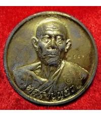 เหรียญบาตรน้ำมนต์ หลวงปู่หลิว ปณฺณโก วัดไร่แตงทอง จ.นครปฐม รุ่นเสาร์ 5 ตอกโค้ด ปี 40 เนื้อทองฝาบาตร