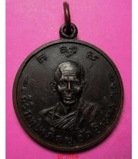 เหรียญพระสิริภัทโทภิกขุ วัดถ้ำองจุ  อ.ศรีสวัสดิ์ จ.กาญจนบุรี รุ่นแรก เหรียญมากประสบการณ์ หายากมากๆ