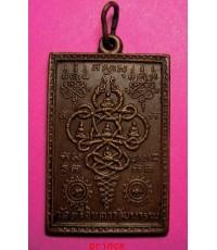 เหรียญนาคเกี้ยว วัดตรีจินดา จ.สมุทรสงคราม ยุคเก่า ปี 2500 พิมพ์สี่เหลี่ยม ( ตัวผู้ ) สำหรับแจกผู้ชาย