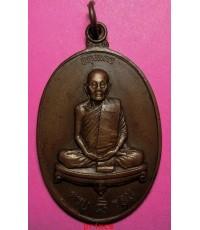 เหรียญหลวงปู่ดุลย์ อตุโล วัดบูรพาราม จ.สุรินทร์ ครบ ๘ รอบ ลาภผลพูนทวี ปี ๒๕๒๖ หายาก สภาพสวยมากๆ