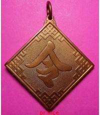 เหรียญเหล็ง(ภาษาจีน) พระอาจารย์อิฏฐ์ วัดจุฬามณี จ.สุมทรสงคราม บล็อกกษาปณ์ ปี 2540 หายาก สภาพสวยมากๆ