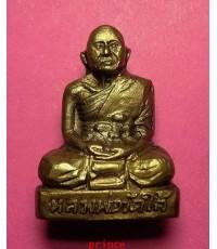 พระกริ่งชัยชุมพล หลวงปู่เปลี่ยน วัดไชยชุมพลชนะสงคราม (วัดใต้) จ.กาญจนบุรี ยุคเก่า ปี2510 สภาพสวยมากๆ