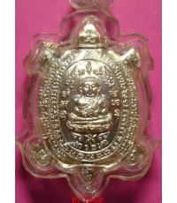 เหรียญพญาเต่าเรือน รุ่นพิเศษบูรณะพระราชวังสนามจันทร์ หลวงปู่หลิว วัดไร่แตงทอง ปี 2538 เนื้อเงิน