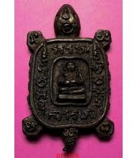 เหรียญพญาเต่าเรือนหล่อโบราณ รุ่นแรก หลวงปู่หลิว วัดไร่แตงทอง จ.นครปฐม ปี 2536 เนื้อนวโลหะ ตอกโค้ด