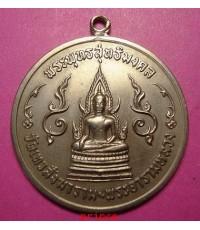 เหรียญพระกฐินต้นวัดเทวสังฆาราม(วัดเหนือ) จ.กาญจนบุรี ปี 2506 เนื้ออัลปาก้า ยุคเก่า หายาก สภาพสวยมากๆ